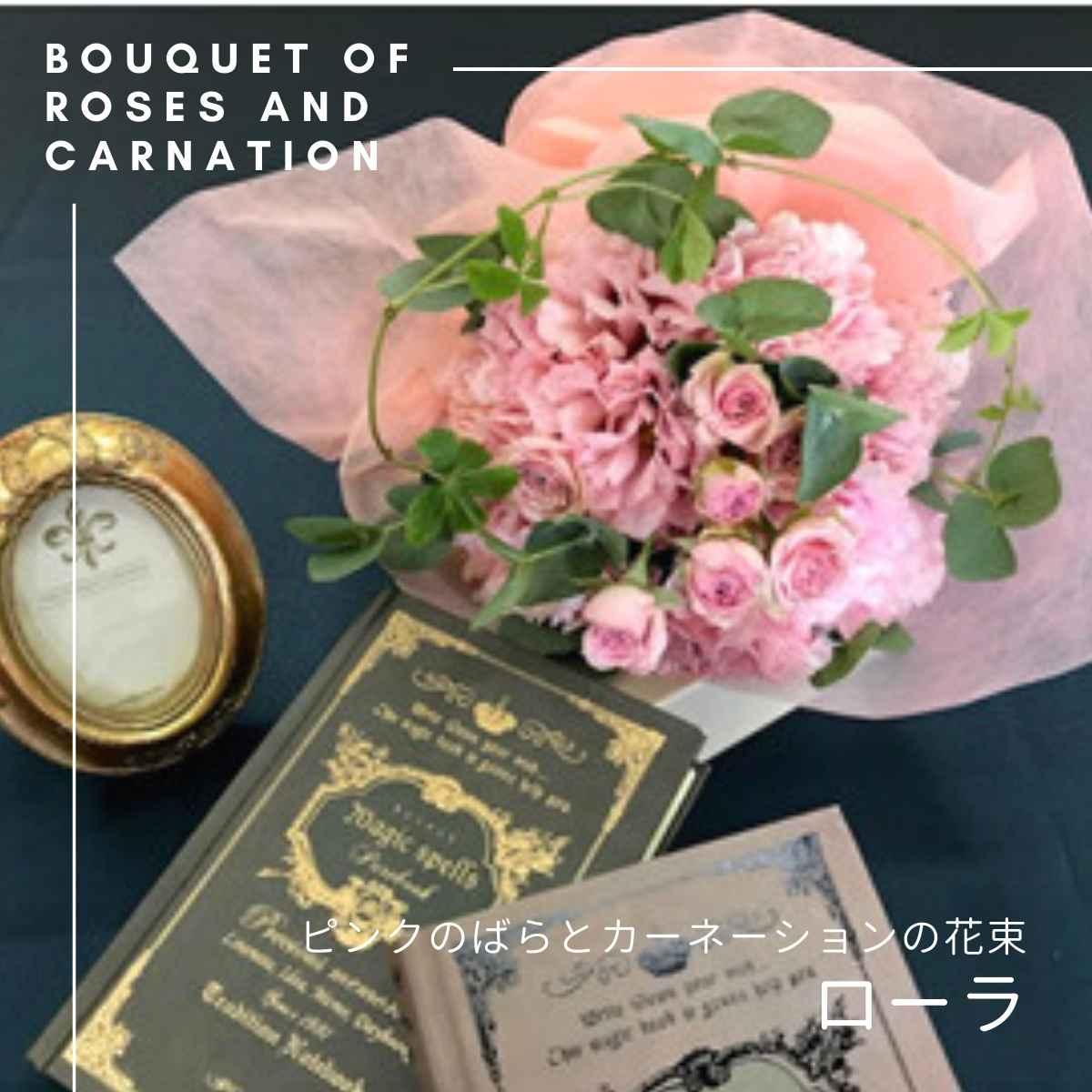 広島県福山市 【ふるさと納税】ピンクのばらとカーネーションのミニブーケ「ローラ」