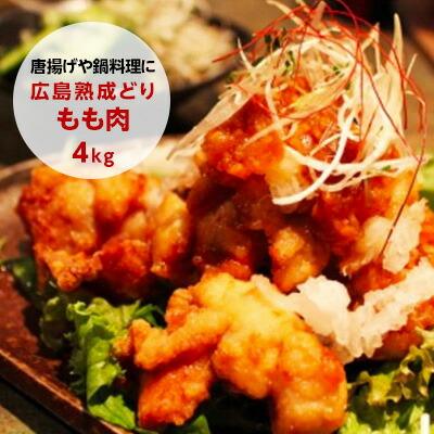 ふるさと納税 広島熟成どり もも肉 4kg(冷蔵)