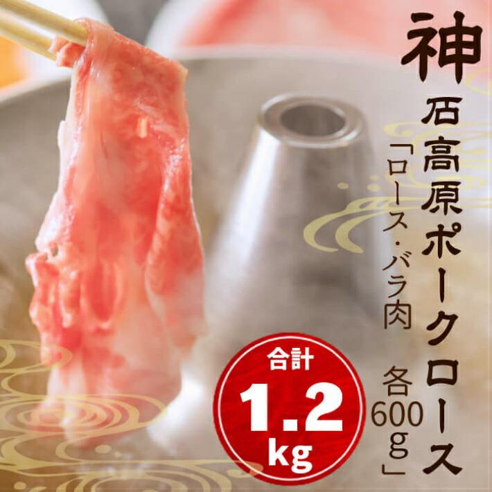 神石牛すき焼きセット