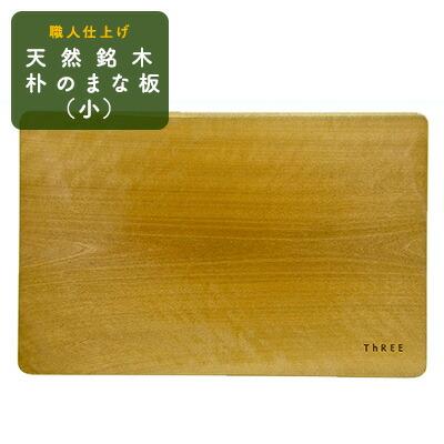 ふるさと納税 天然銘木 朴のまな板(小)職人仕上げ