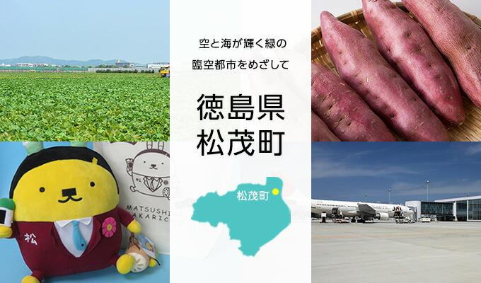 徳島県松茂町