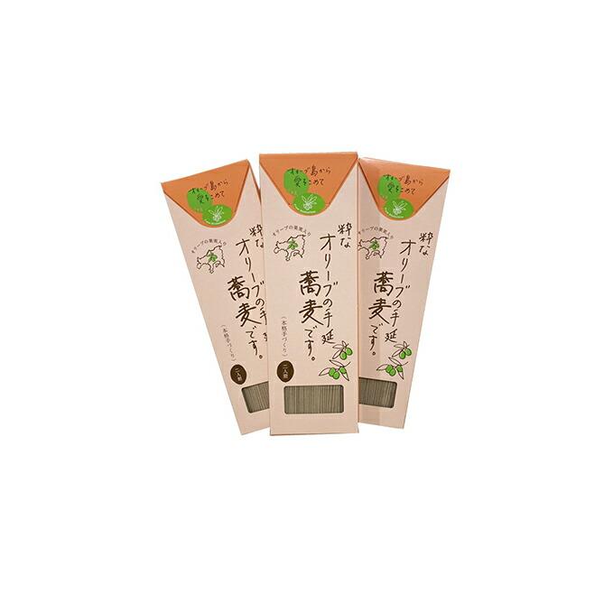香川県土庄町 【ふるさと納税】粋なオリーブ蕎麦です。 【麺類・麺類・うどん・乾麺】