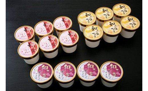 香川県三木町 【ふるさと納税】054 【大容量】和三盆デザートアイス詰め合わせ(16個入)