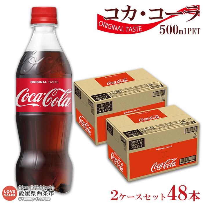 愛媛県西条市 【ふるさと納税】<コカ・コーラ 500ml 2ケース 計48本> ※1か月...