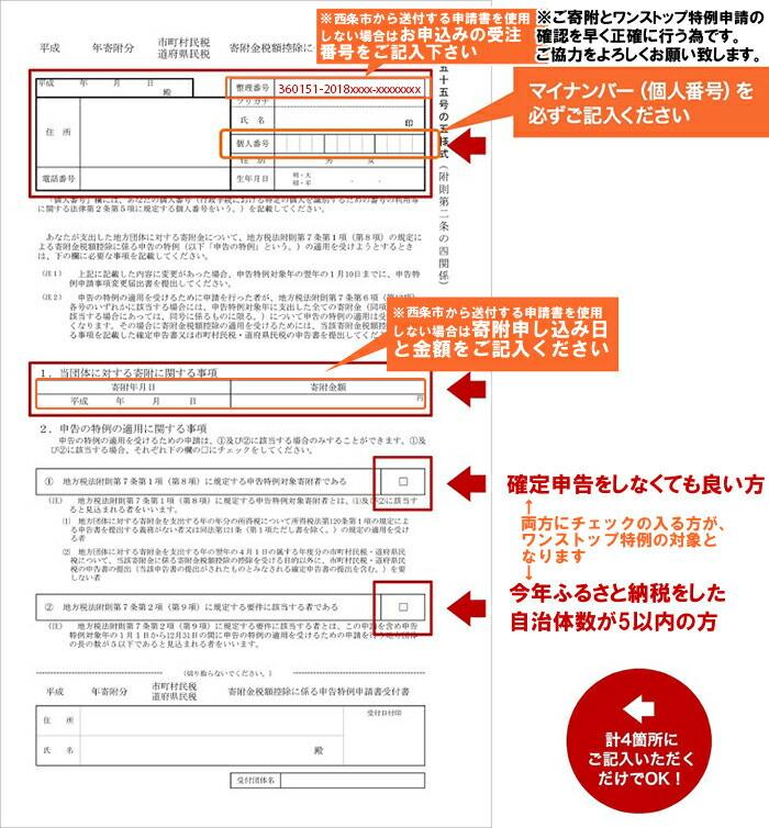 トップ ふるさと の ワンス 申請 特例 書 納税