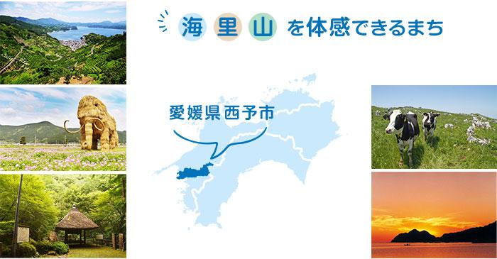 海里山を体感できるまち|愛媛県西予市