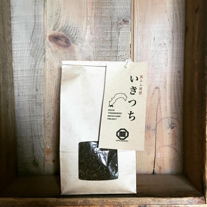 高知県土佐清水市 【ふるさと納税】【A-77】馬ふん堆肥「いきつち」1kg 3袋セット