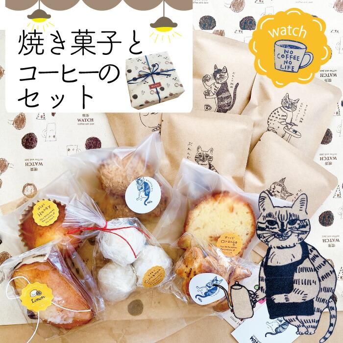 高知県四万十市 【ふるさと納税】20-747.喫茶ウォッチの焼き菓子とコーヒーのセット