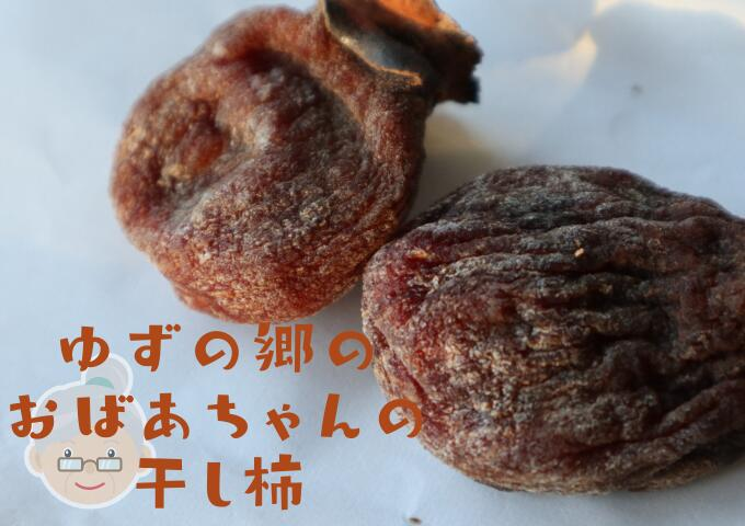 高知県北川村 【ふるさと納税】ゆずの郷のおばあちゃんが作る『干し柿』500g