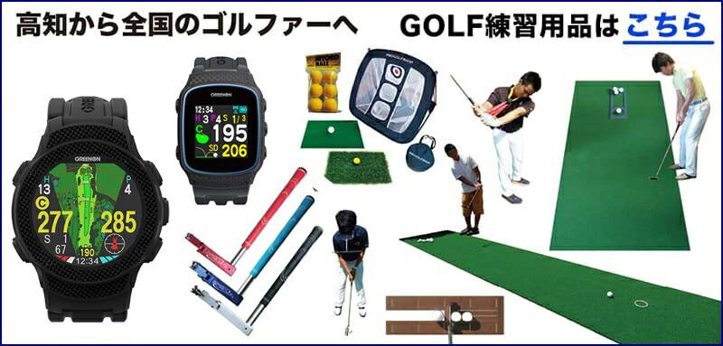 ゴルフ用品リンク