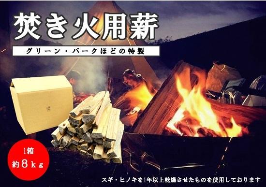 高知県いの町 【ふるさと納税】グリーン・パークほどの焚き火用薪