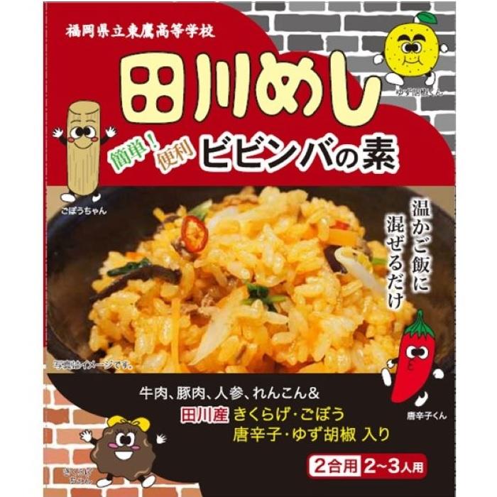 田川めし ビビンバの素 8箱セット
