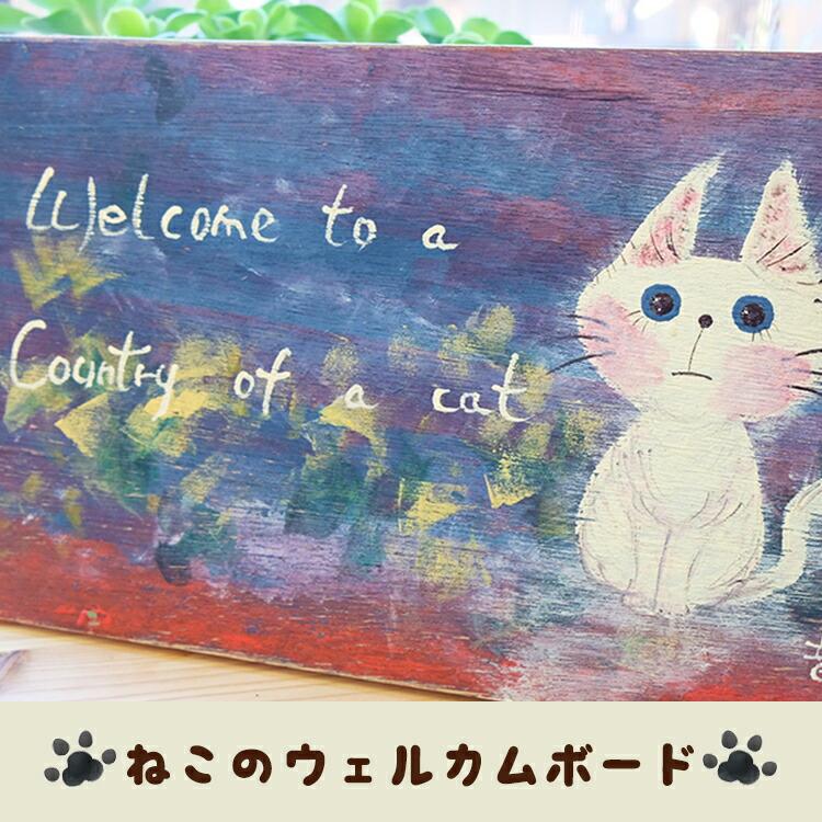 福岡県小郡市 【ふるさと納税】【完全一点物】猫のウェルカムボード