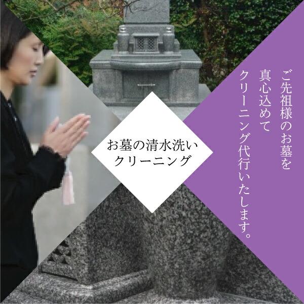 福岡県小郡市 【ふるさと納税】お墓の清水洗いクリーニング