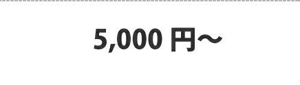 5,000円~