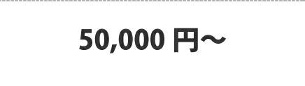50,000円~