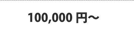 100,000円~