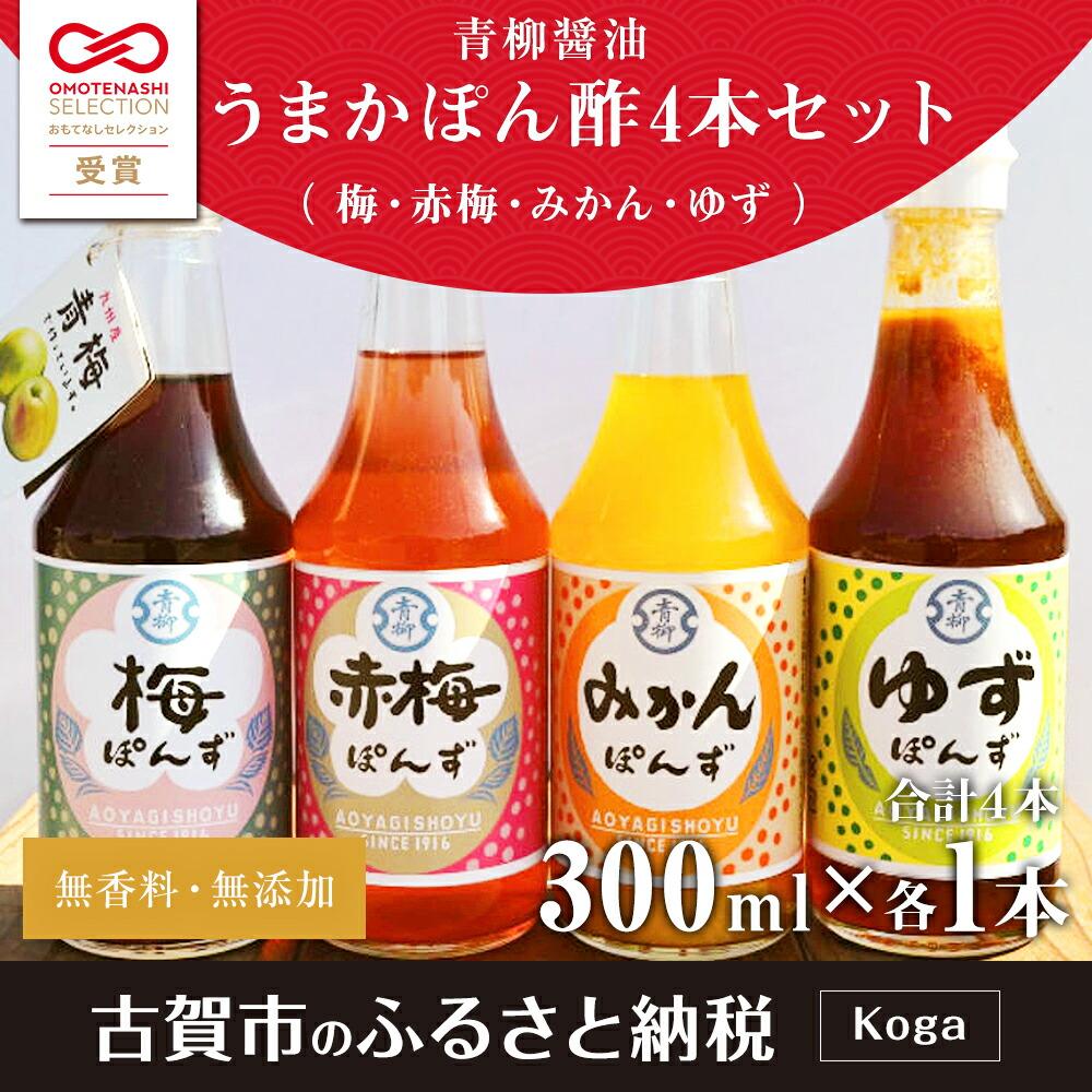 青柳醤油うまかぽん酢4本セット