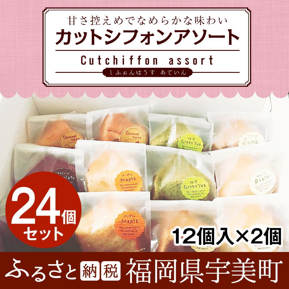 シフォンケーキ詰め合わせ カットシフォン アソート24個セット