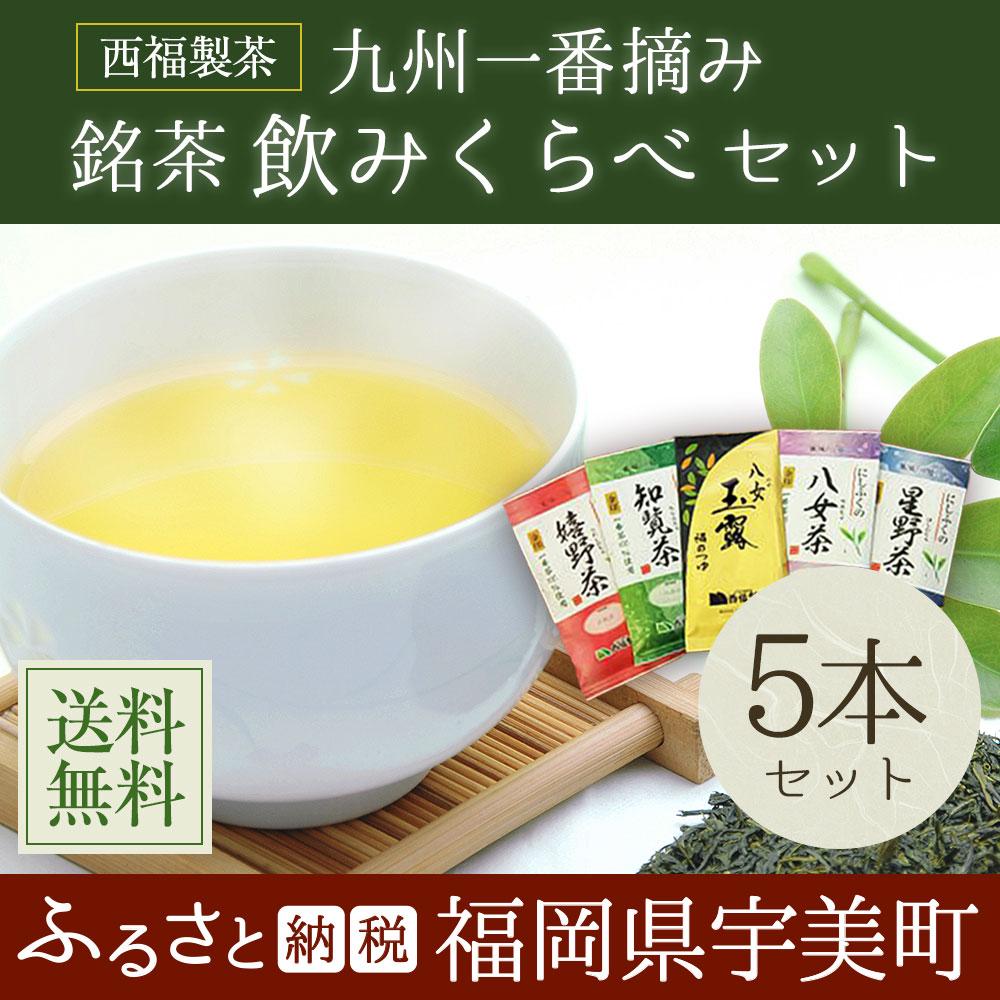 九州一番摘み銘茶飲みくらべセット(5本セット)