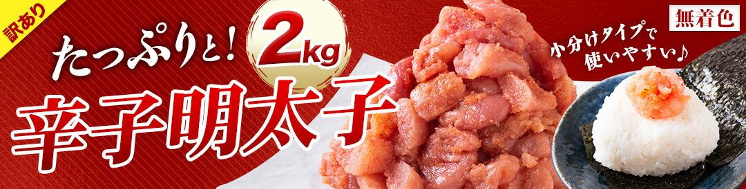 訳あり辛子明太子2kg