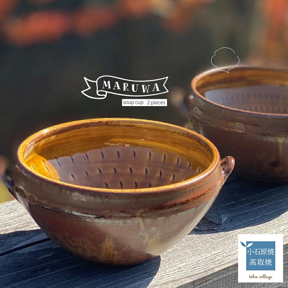福岡県東峰村 【ふるさと納税】小石原焼 スープカップ 2個 セット 【マルワ窯】