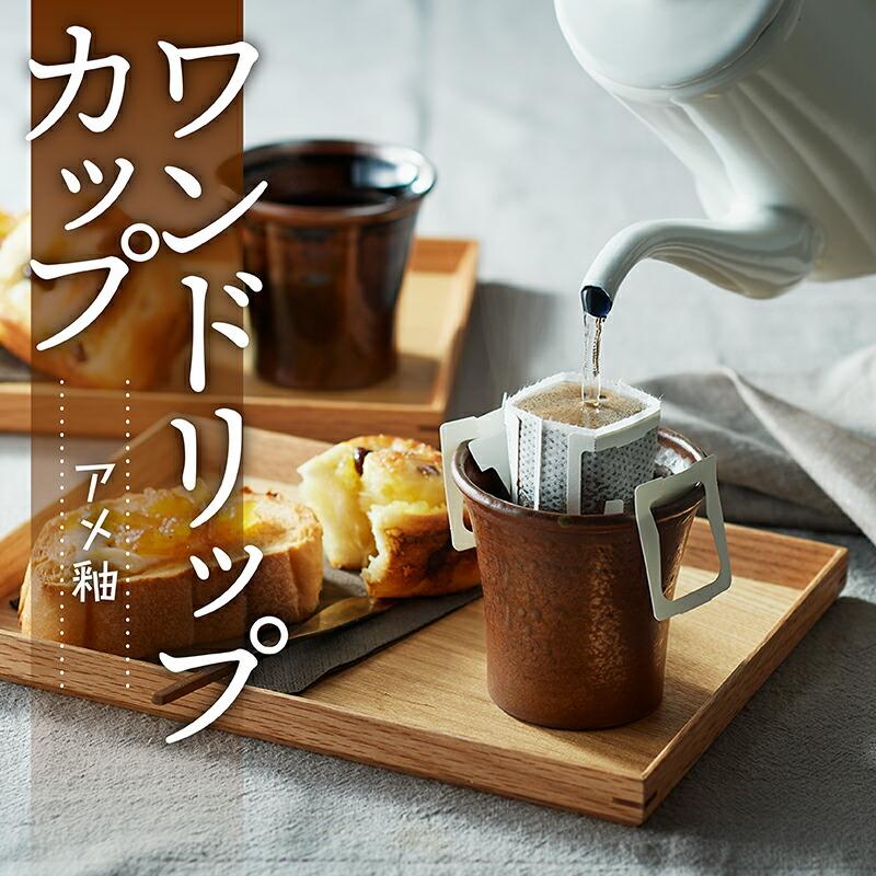 福岡県東峰村 【ふるさと納税】ワンドリップカップ(アメ釉)【鬼丸雪山窯元】