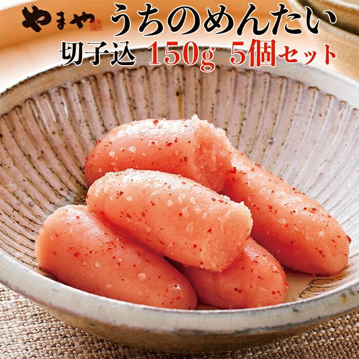福岡県赤村 【ふるさと納税】 やまや うちの明太子切子込み 150g × 5