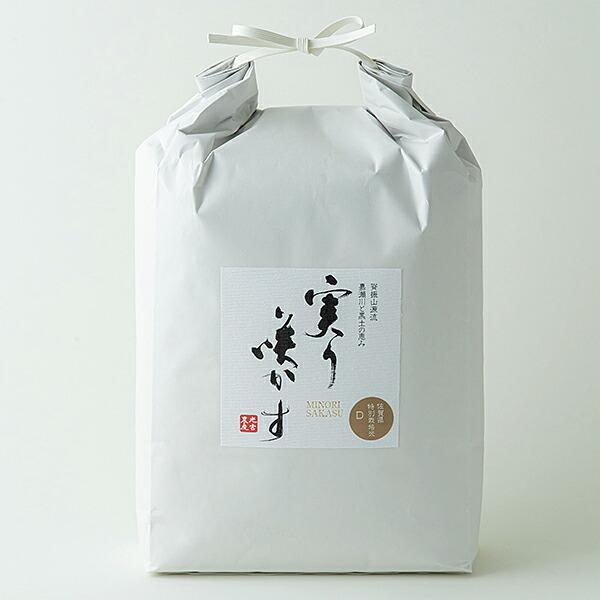佐賀県佐賀市 【ふるさと納税】A-148.特別栽培米(減農薬)さがびより精米2.7kg