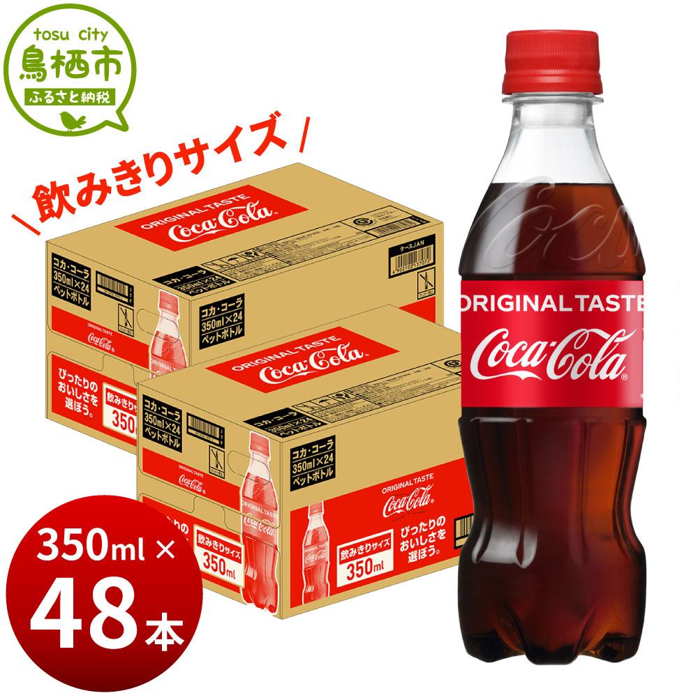 佐賀県鳥栖市 【ふるさと納税】12-22 コカ・コーラ 350ml×2ケース 計48本