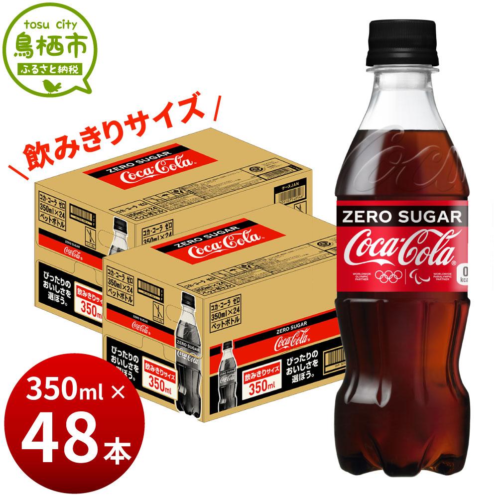 佐賀県鳥栖市 【ふるさと納税】12-23 コカ・コーラ ゼロシュガー 350ml×2ケー...