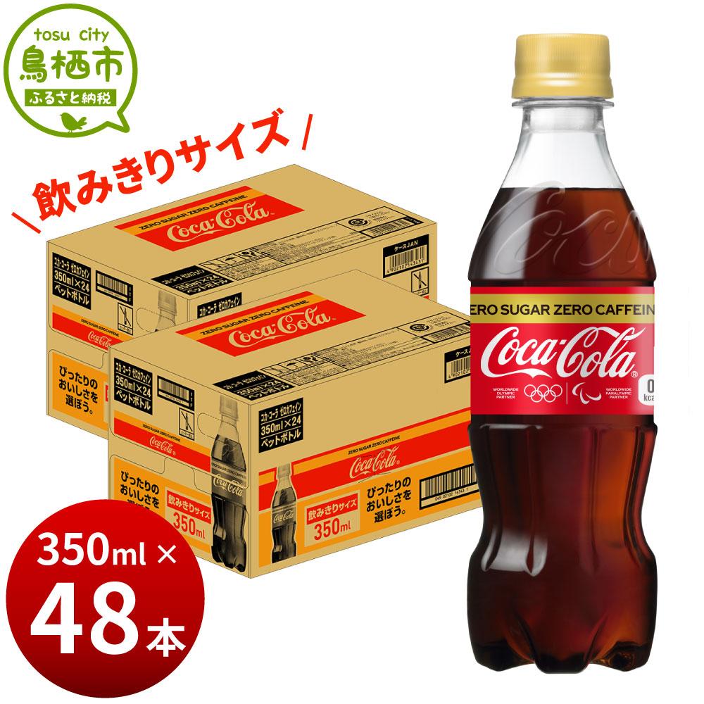 佐賀県鳥栖市 【ふるさと納税】12-24 コカ・コーラ ゼロカフェイン 350ml×2ケ...