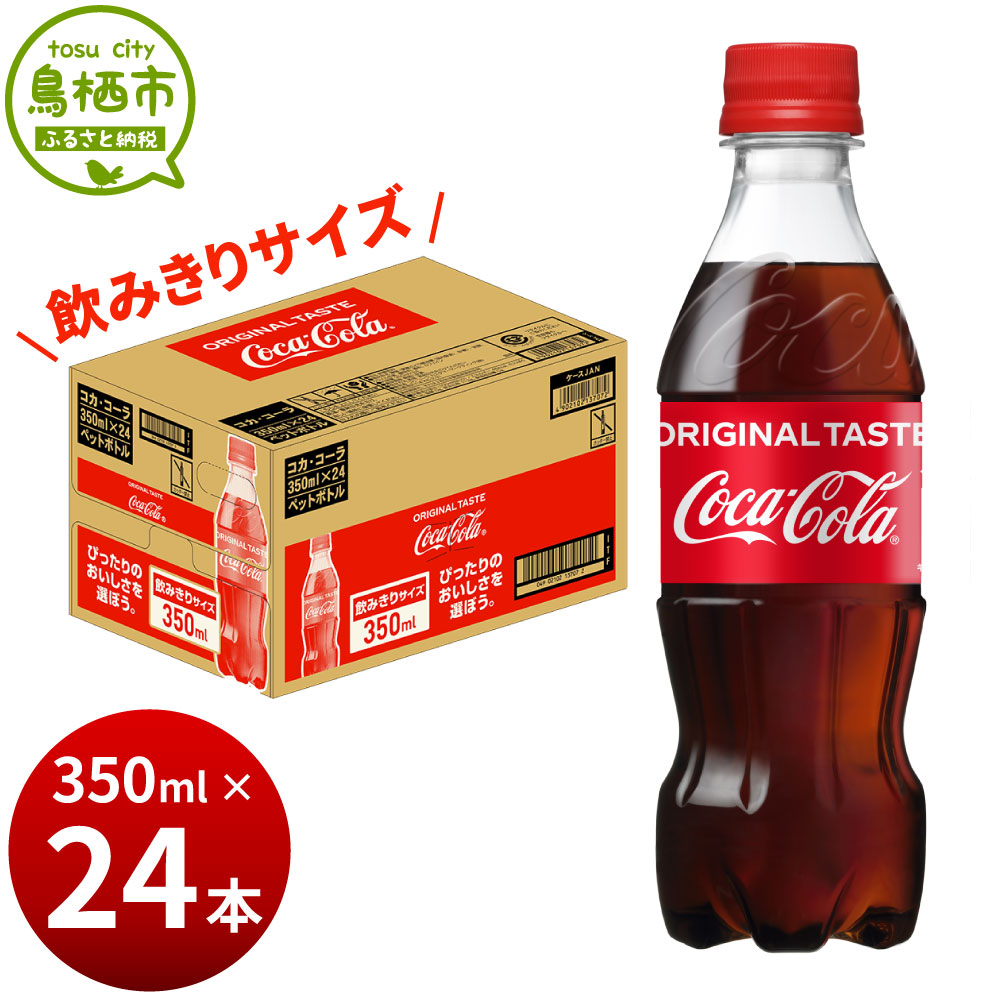佐賀県鳥栖市 【ふるさと納税】6_5-04 コカ・コーラ 350ml×1ケース 24本入