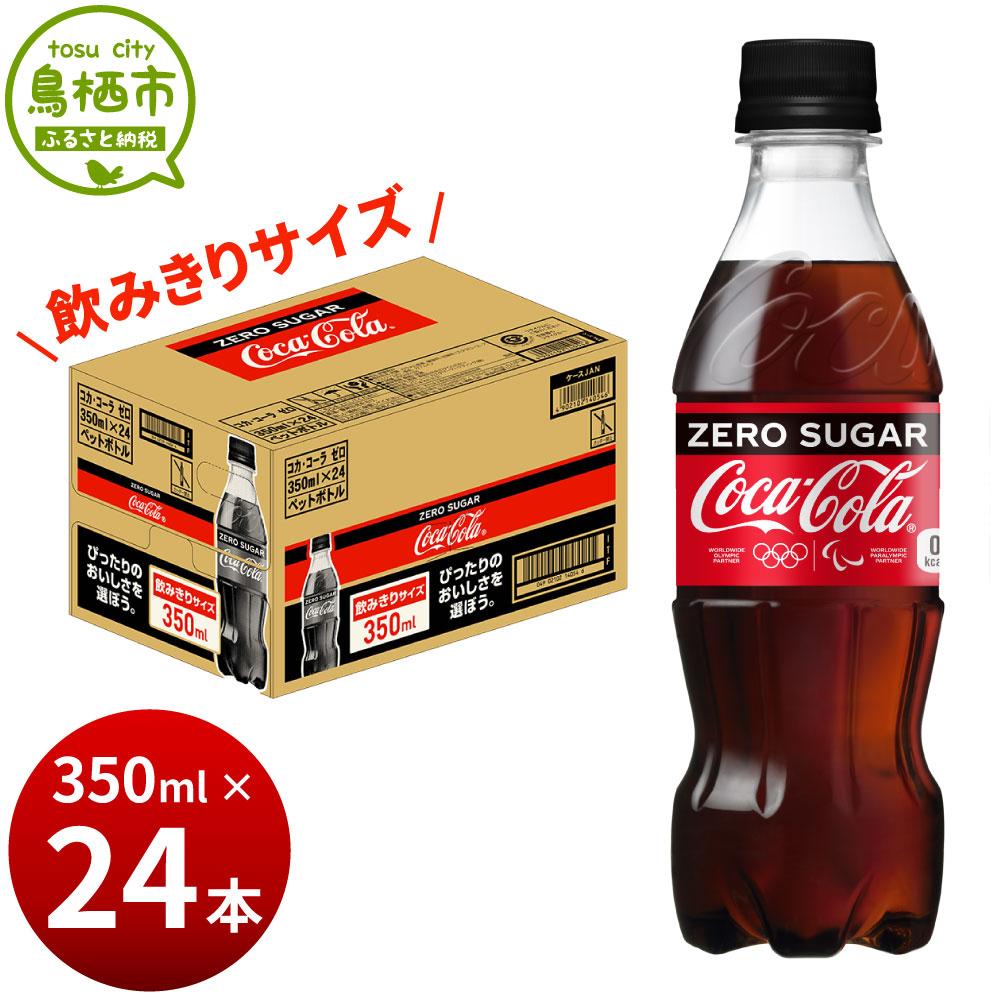 佐賀県鳥栖市 【ふるさと納税】6_5-05 コカ・コーラ ゼロシュガー 350ml×1ケ...