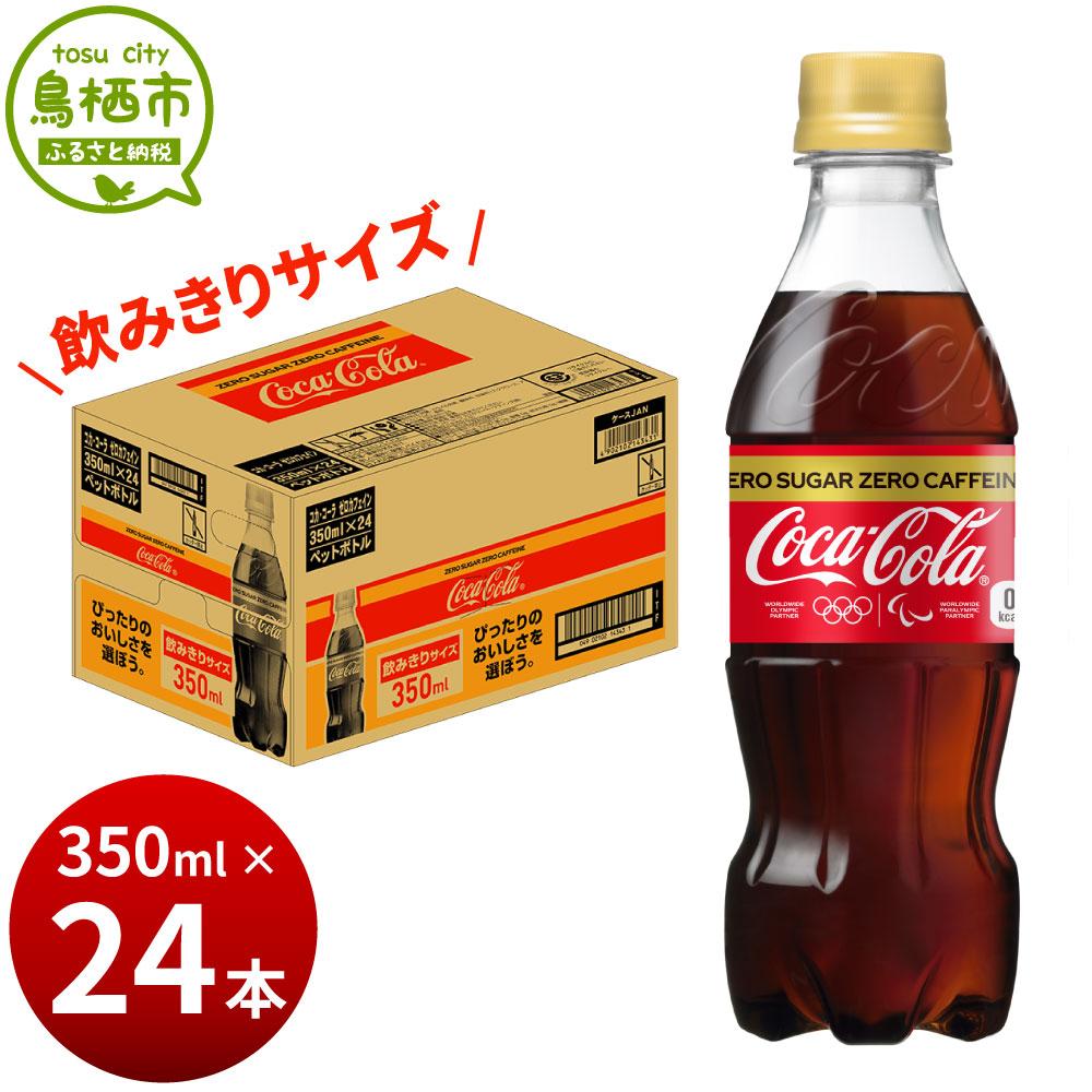 佐賀県鳥栖市 【ふるさと納税】6_5-06 コカ・コーラ ゼロカフェイン 350ml×1...