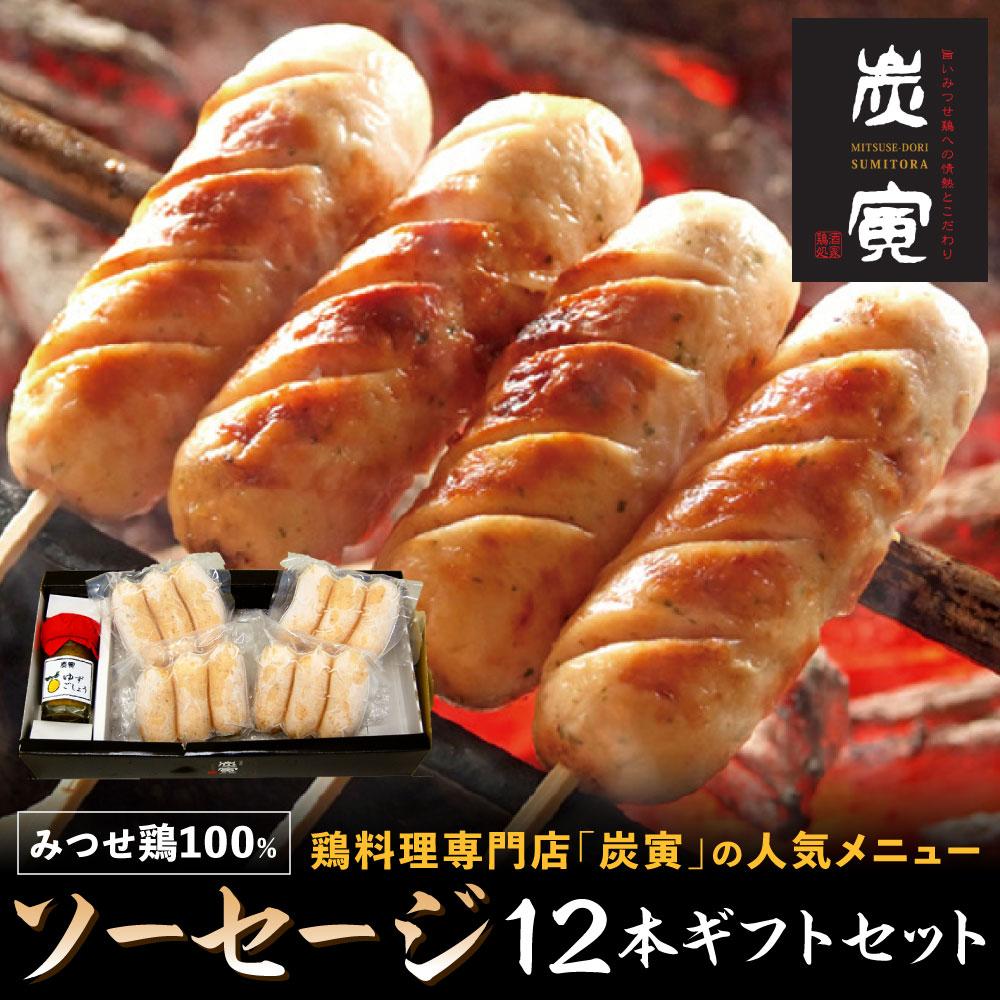 佐賀県鳥栖市 【ふるさと納税】17-09 みつせ鶏 100% ソーセージ 12本 ギフトセット