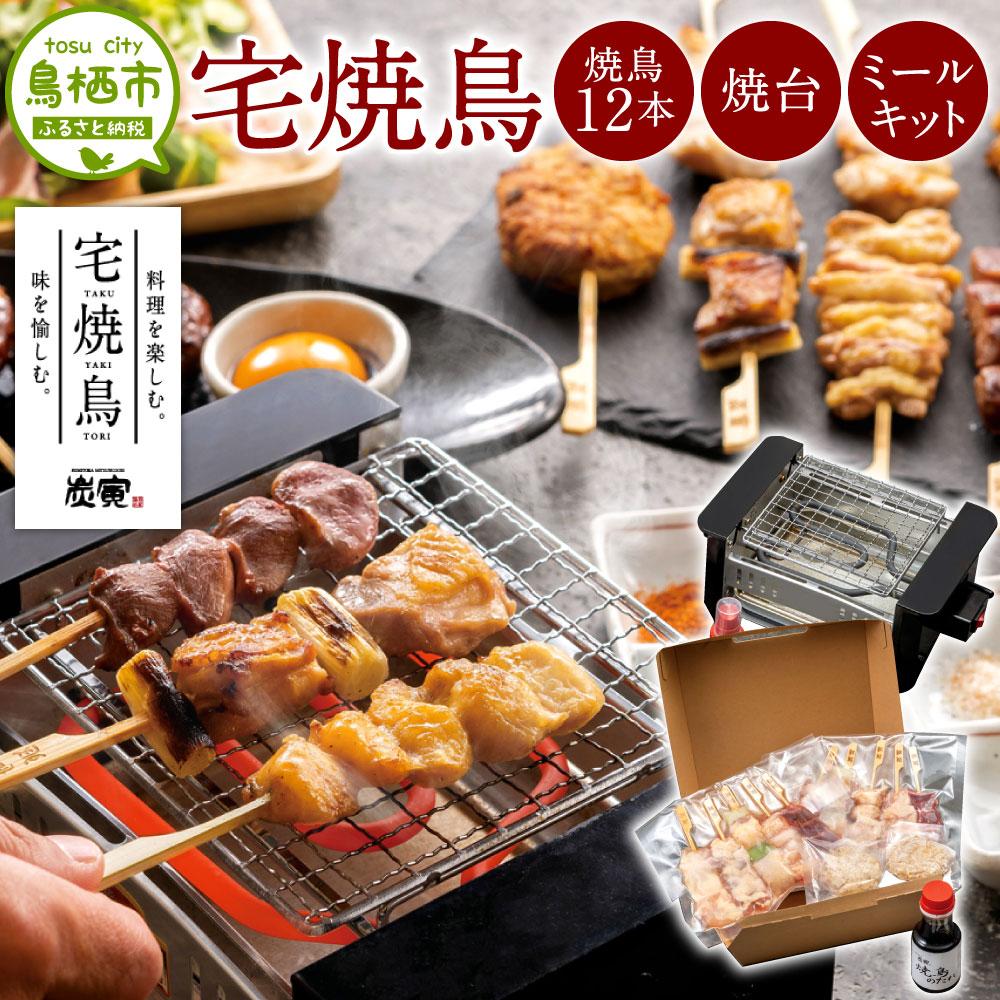 佐賀県鳥栖市 【ふるさと納税】30-33 みつせ鶏 宅焼鳥 ミールキットと焼台セット