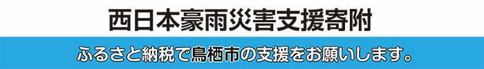 西日本豪雨災害支援寄附
