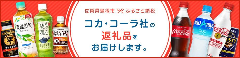 佐賀県鳥栖市 コカ・コーラ特集