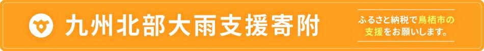 令和元年 九州北部大雨被災支援 緊急寄附受付