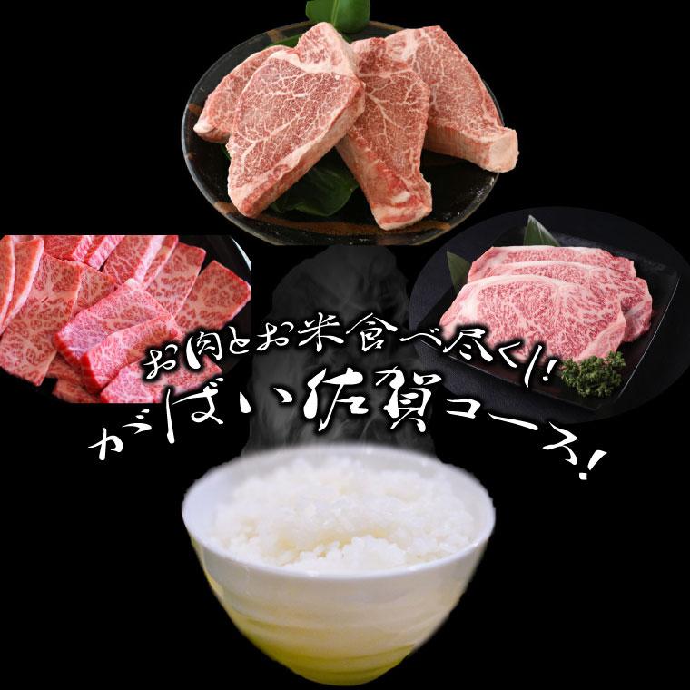 佐賀県吉野ヶ里町 【ふるさと納税】お肉とお米食べ尽くし!がばい佐賀コース!(N02)
