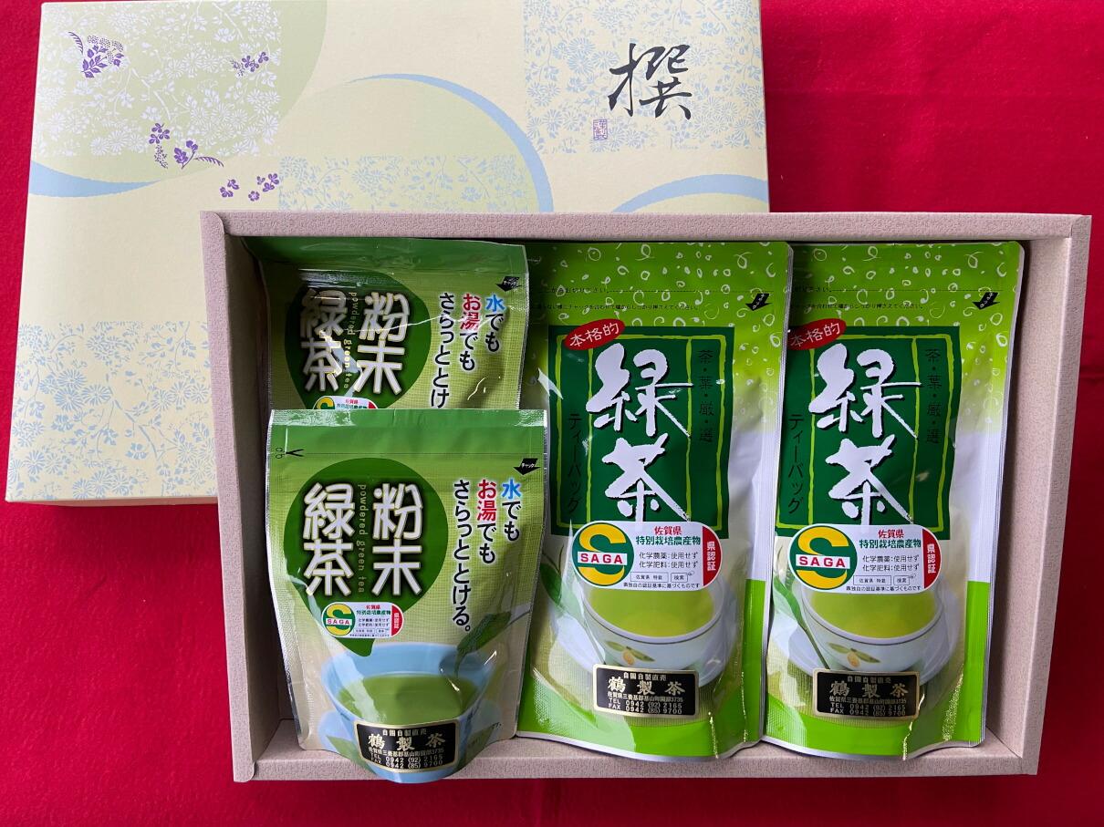 佐賀県基山町 【ふるさと納税】A4-105R 粉末緑茶・緑茶ティーバッグ詰め合わせセット