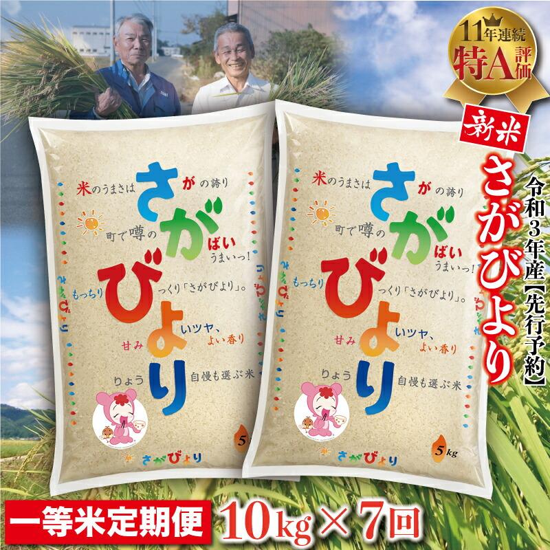 ふるさと納税 米 コメ 令和3年産 さがびより 送料無料 特A 新米 おいしい 美味しい 九州 佐賀県 上峰町