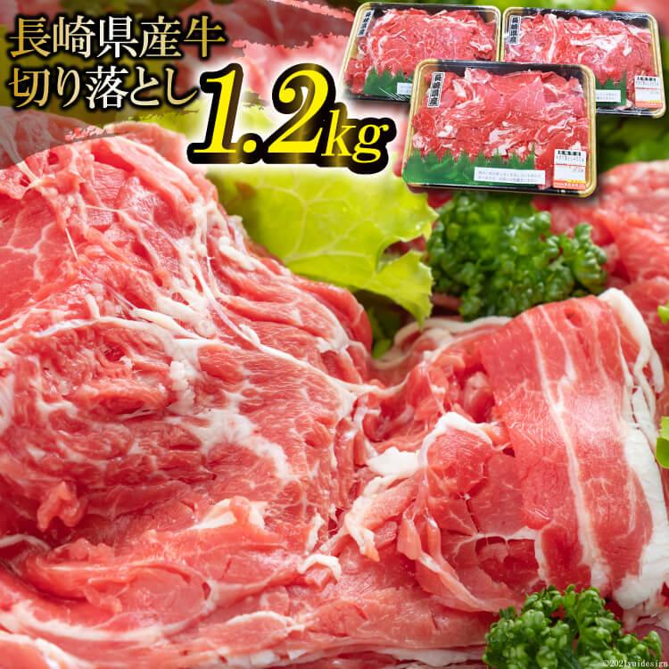 長崎県島原市 【ふるさと納税】長崎県産牛切り落とし1.2kg