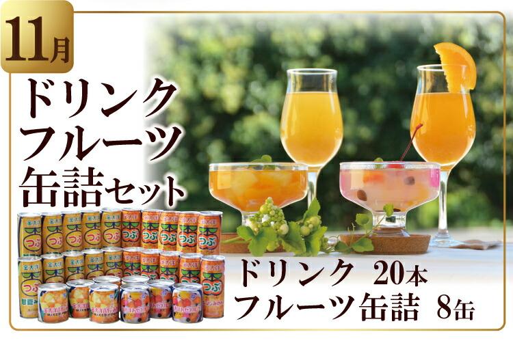11月 ドリンクフルーツ缶詰セット