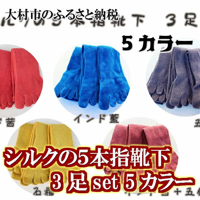 長崎県大村市 【ふるさと納税】0319.シルクの5本指靴下3足set 5カラー