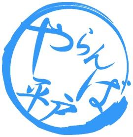 長崎県 平戸市