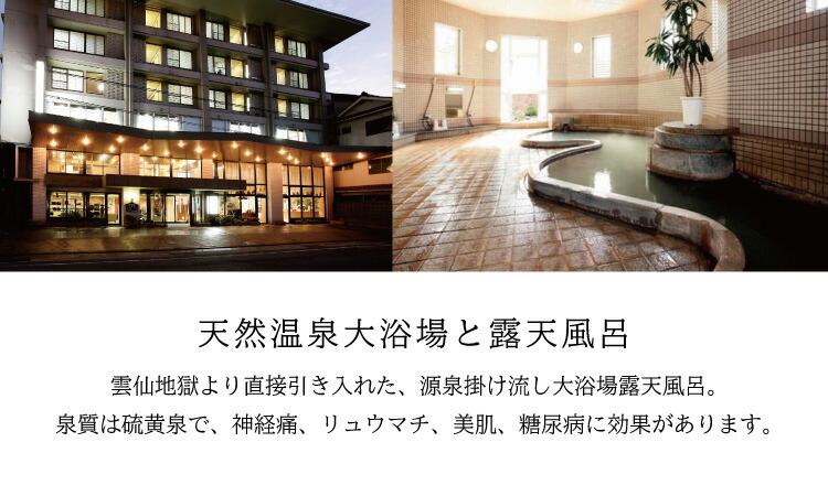 ふるさと納税 宿泊プラン 雲仙スカイホテル