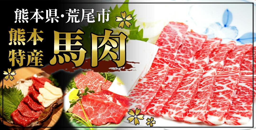 熊本県産馬肉