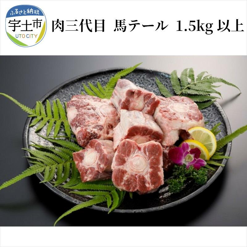 熊本県宇土市 【ふるさと納税】肉三代目 馬テール 1.5kg 以上【熊本県宇土市】